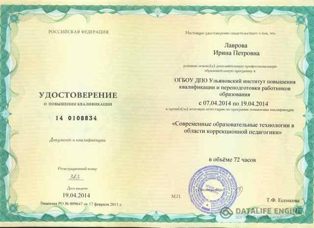 курсы повышения квалификации по диетологии дистанционно